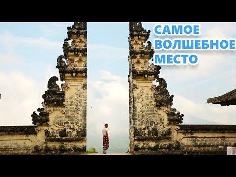 САМОЕ ВОЛШЕБНОЕ МЕСТО! Pura Luhur Lempuyang | BALI TRAVEL VLOG