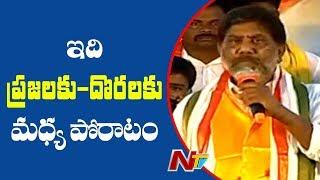 ఇప్పుడు జరుగుతున్న ఎన్నికలు ప్రజలకు - దొరలకు మధ్య పోరాటం - Madhira Public Meeting - NTV - netivaarthalu.com