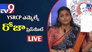YCP MLA Roja Press Meet LIVE