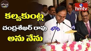 KCR Takes Oath As Telangana CM For Second Consecutive Term | Jordar News | hmtv