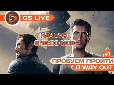 A Way Out. Стрим-прохождение GS LIVE. Часть 1