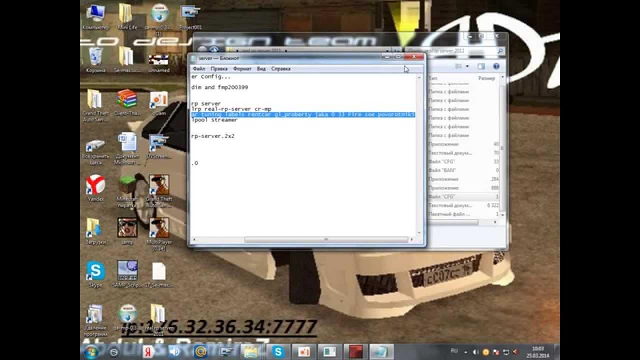 Как поставить скрипты на сервер CRMP 0.3e - YouTube