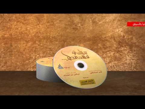 ديمو | ألبوم شيلات فهد مطر 4 #جديد