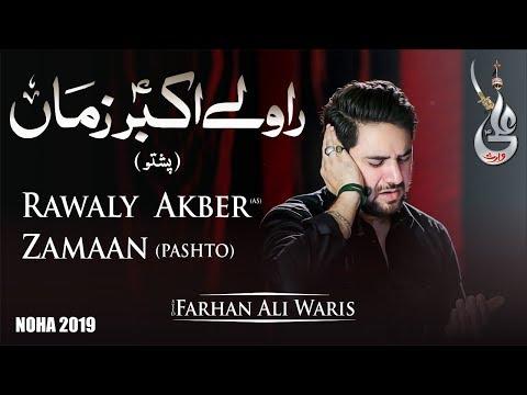Farhan Ali Waris | Rawalay Akbar Zaman | Pashto | 2019 | 1441