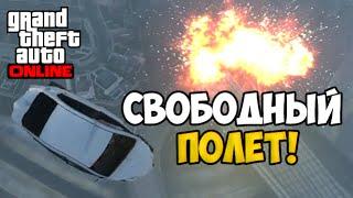 GTA 5 Online #6 - Свободный полет!
