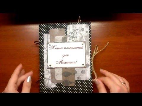 Книжечка с пожеланиями своими руками 18