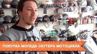 Покупка мопеда скутера мотоцикла в Китае