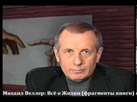 «Всё о жизни»  Михаил Веллер  Аудиокнига