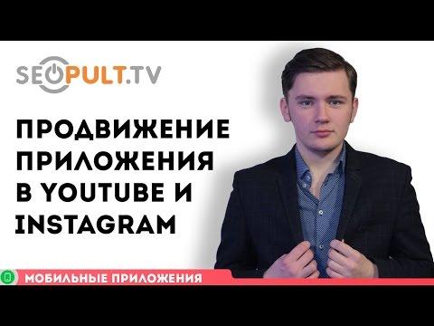 Продвижение приложения в YouTube и Instagram / Продвижение мобильных приложений. Часть 18