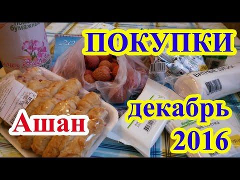 Покупки в Ашане 24.12.16 Сезон Личи