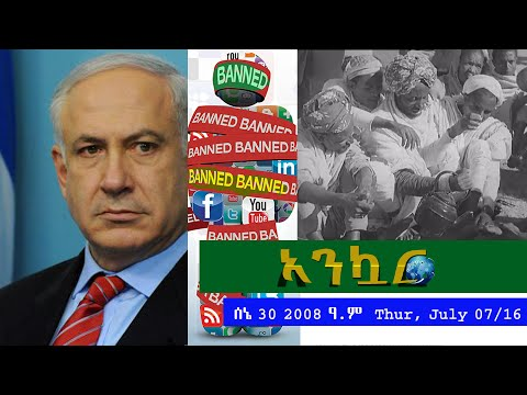 Ethiopia - Ankuar : አንኳር - Ethiopian Daily News Digest | July 7, 2016