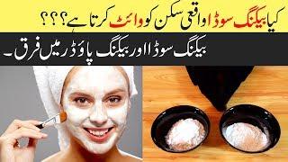 Face Whitening with Baking Soda - Difference Between Baking Soda & Baking Powder in Urdu Hindi