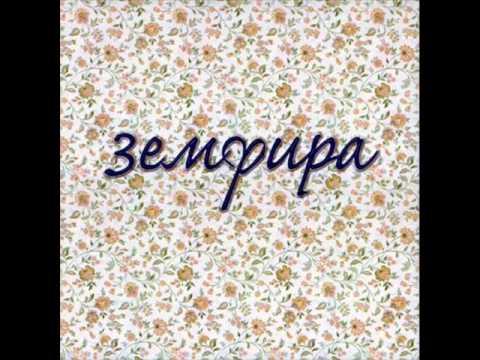 Земфира - Не Пошлое