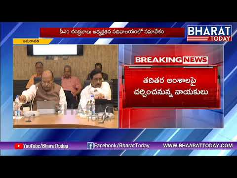 AP CM Chandrababu Held Cabinet Meeting With Ministers At Secretariat | Bharattoday