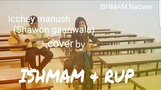 Download Icchey manush(shawon gaanwala) cover by ISHMAM & RUP 3Gp Mp4