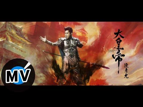 陳彥允(Ian Chen)-大皇帝 Emperor Of The Legend
