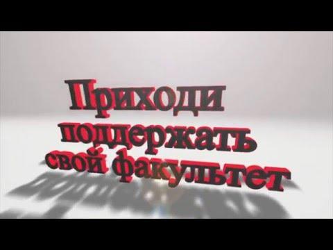 Анонс финала КВН РГУ 2016