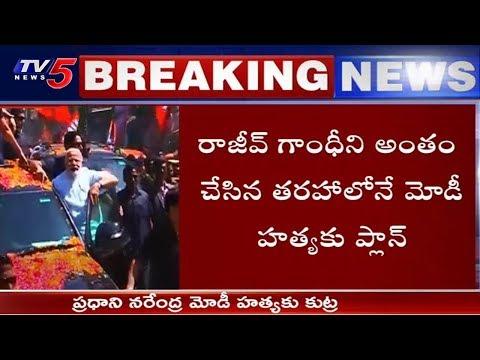 'Maoists Target PM Modi!! | ప్రధాని మోడీ హత్యకు మావోయిస్టుల కుట్ర.. | TV5 News