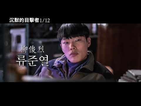 【沉默的目擊者】崔岷植x朴信惠x柳俊烈 人物關係解密-2018年1月12日 無罪釋放?