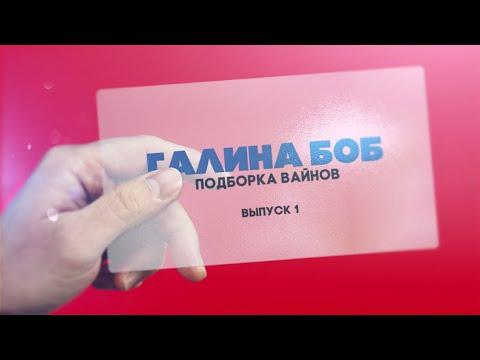Подборка вайнов Галины Боб (сериал Деффчонки) - выпуск 1