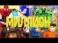 МИЛЛИОН Клип One Million Minecraft Roblox Linkin Park Parody Song mp3
