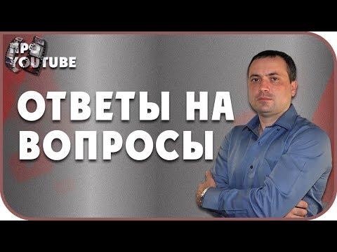 Как Раскрутить Канал На Youtube С Нуля. Ответы на Вопросы!
