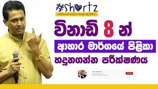 Tissa Jananayake - #shortz   EP 08 - Colonoscopy