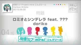 【初音ミク Project mirai こんぷり〜と】「ボーカルチェンジ Ver.」 ボーカル当てクイズ