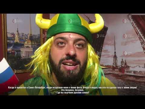 Тот самый бразильский болельщик. Он хочет гражданство России