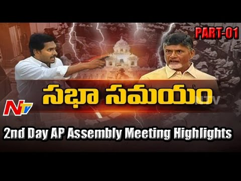 2nd Day AP Assembly Meeting Highlights | Part 01 | NTV