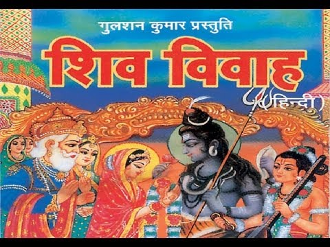 Shiv Vivah By Anuradha Paudwal Full Video I Shiv Mahapuran