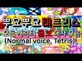 [디페] 뿌요뿌요테트리스 모든 캐릭터 콤보 대사 모음! (Normal Voice, Tetris)