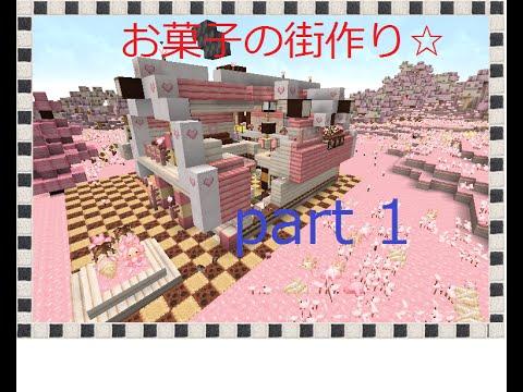 〔MINE CRAFT〕お菓子の街作り〔実況〕part1 Music Videos