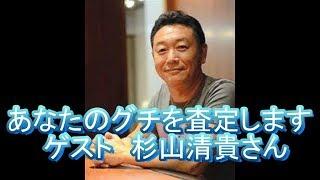 杉山清貴さんがゲスト出演 あなたのグチ査定します 東海ラジオ