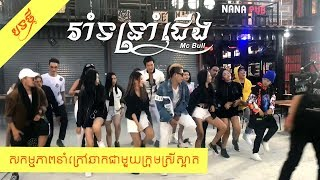 បទថ្មី៖ រាំទន្រ្ទាំជើង - Mc Bull | rom ton trom jerng (Behind scene dance)