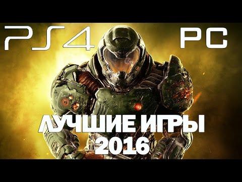 ТОП 10 Лучшие ИГРЫ 2016 года на PLAYSTATION 4 (PS4) и ПК, Обзор ИГР на PS4 PRO