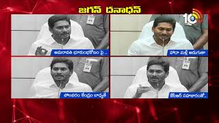 జగన్ ధనాధన్ | YS Jagan Speech Highlights at Delhi  News