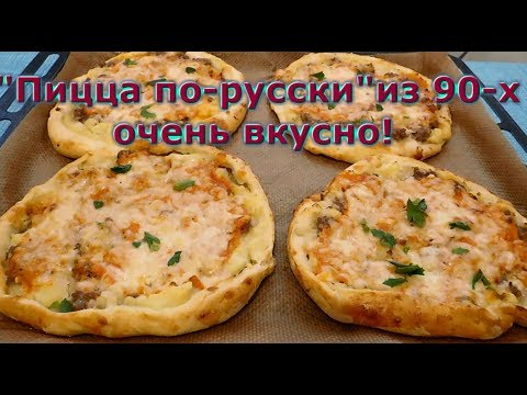 """""""Пицца по-русски""""из 90-х /Оочень вкусно!"""