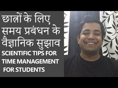 ??????? ?? ??? ??? ??????? ?? ????????? ????? (Scientific tips for time management for students)