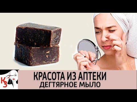 КРАСОТА ИЗ АПТЕКИ: Дегтярное мыло чудо-средство для лица. Приготовление и применение. Прыщи. Маски