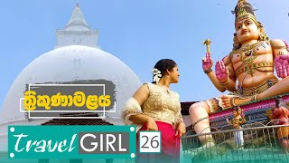 Travel Girl | Episode 26 | Trincomalee - (2019-11-24) | ITN