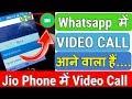 Jio Phone में Whatsapp से Video Call कैसे हैं  | Whatsapp video call in jio phone | Real or Fake |