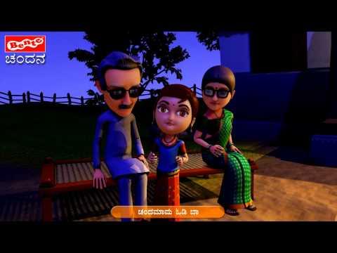 chandamama odi va Kannada Rhymes with HD quality - Very Very...