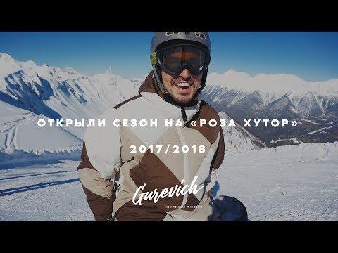 Открытие сезона 2017/2018 на Роза Хутор
