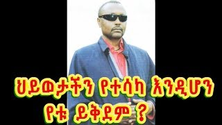 Ethiopian Ortodox Tewahido  Mebabi Haddis Eshetu new sebket