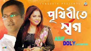 Prithibite Shorgo (পৃথিবীতে স্বর্গ) - Asif & Doli Shayontoni | Sangeeta