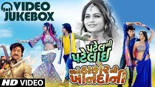 Download Patel Ni Patelai Ane Thakor Ni Khandani - VIDEO JUKEBOX   Vikram Thakor, Mamta Soni, Naresh Kanodia 3Gp Mp4