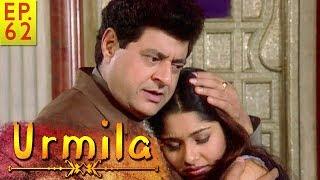 उर्मिला   Urmila   Popular TV Serial Of 90's   Hindi Family Drama Serial   Episode- 62