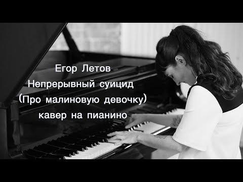Гражданская Оборона, Егор Летов - Непрерывный суицид (Про малиновую девочку)
