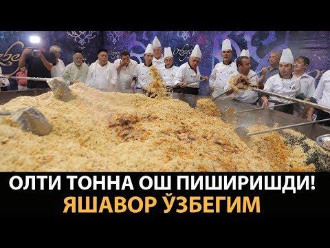 Ўзбекистонда 6 ТОННАЛИ ПАЛОВ Тайёрланди!